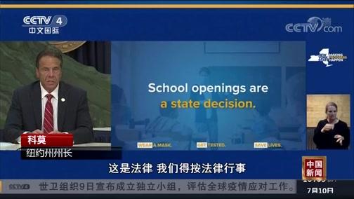 [中国新闻]特朗普施压各州安排秋季返校 纽约不买账