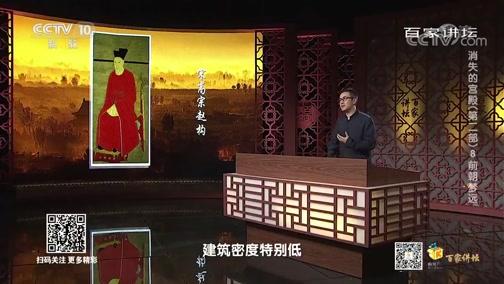 [百家讲坛]宋高宗赵构第一天在临安城的宫殿里上朝