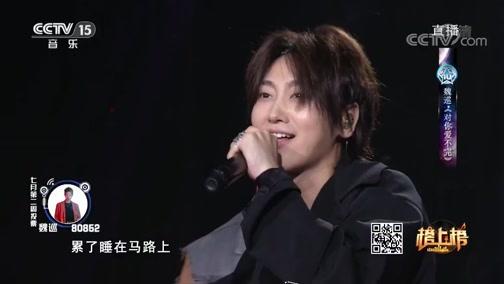 [全球中文音乐榜上榜]歌曲《对你爱不完》 演唱:魏巡