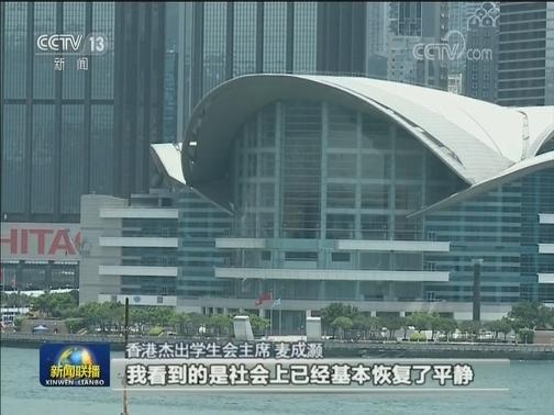 [视频]香港各界:国安法实施令香港市民对未来充满信心