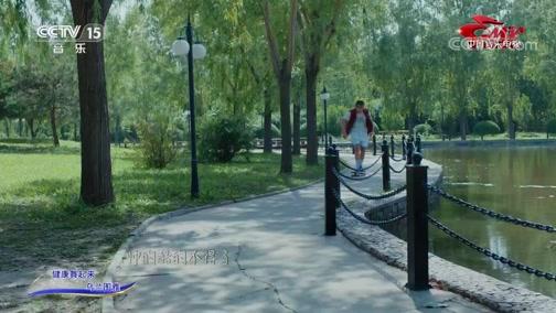 [中国音乐电视]歌曲《健康舞起来》 演唱:乌兰图雅