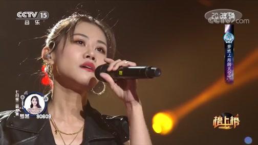 [全球中文音乐榜上榜]歌曲《海阔天空》 演唱:梦然