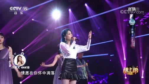 [全球中文音乐榜上榜]歌曲《若》 演唱:许馨文
