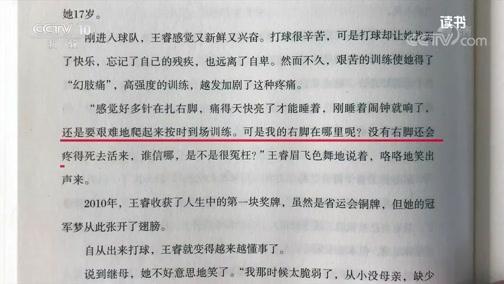 [读书]卢戎:《我要飞:中国残疾人乒乓球运动纪实》