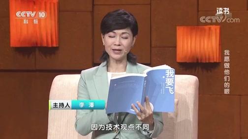 《读书》 20200713 卢戎 《我要飞:中国残疾人乒乓球运动纪实》 我愿做他们的眼