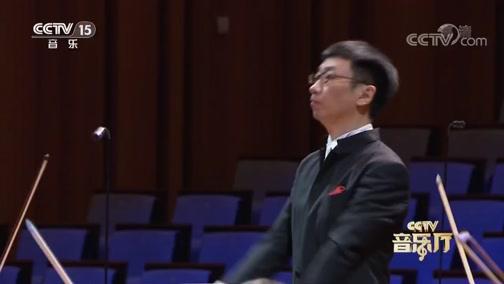 [CCTV音乐厅]《D大调第一交响曲》第二乐章 指挥:李心草 演奏:国家大剧院管弦乐团