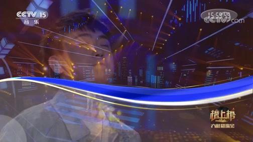 《全球中文音乐榜上榜》 20200714