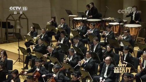 [CCTV音乐厅]《幻想交响曲》第四乐章 指挥:夏尔·迪图瓦[瑞士] 演奏:中国爱乐乐团