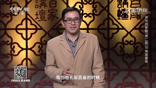 《百家讲坛》 20200715 消失的宫殿(第二部)13 明宫蔓草