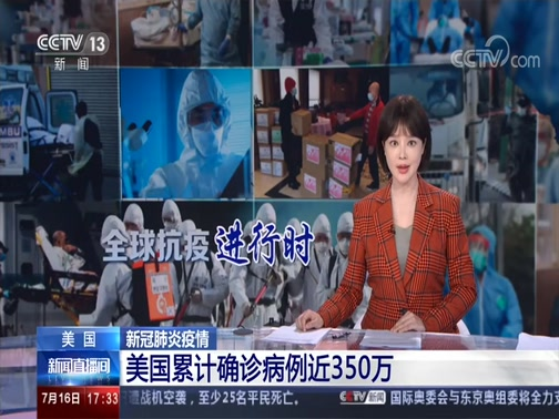 [新闻直播间]美国 新冠肺炎疫情 美国累计确诊病例近350万