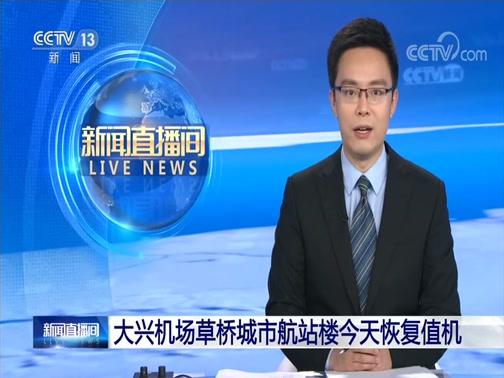 《新闻直播间》 20200716 11:00
