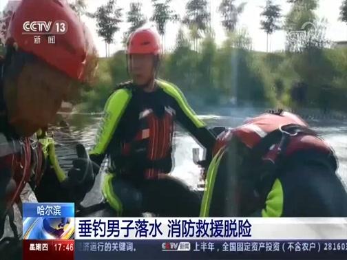 [新闻直播间]哈尔滨 垂钓男子落水 消防救援脱险
