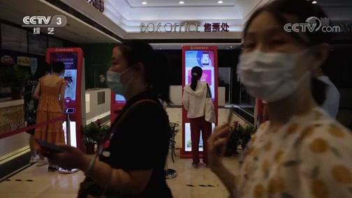 [文化十分]第二十三届上海国际电影节 全球电影人高端对话 直面后疫情时代的产业变局