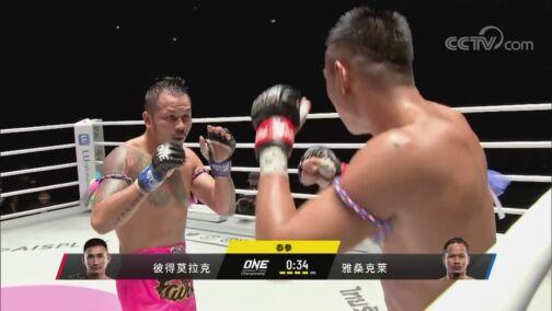 [综合]ONE冠军赛泰拳羽量级:彼得莫拉克VS雅桑克莱