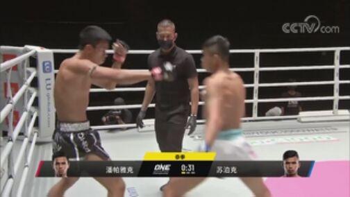 [综合]ONE冠军赛泰拳蝇量级:潘帕雅克VS苏泊克