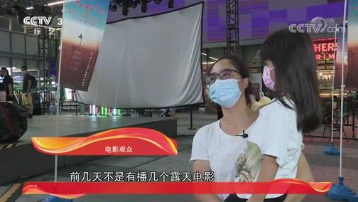 [文化十分]第二十三届上海国际电影节 院线露天放映 催生夜间经济