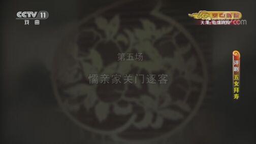 《CCTV空中剧院》 20200731 评剧《五女拜寿》 2/2