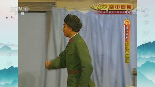[CCTV空中剧院]现代京剧《智取威虎山》 第四场 定计