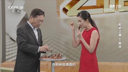 [健康之路]和药之尊——陈皮 不同年份的陈皮有何区别?