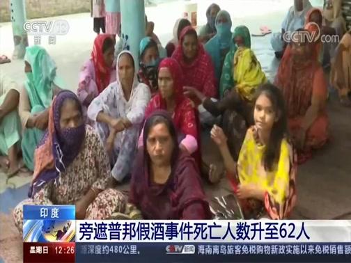 [新闻30分]印度 旁遮普邦假酒事件死亡人数升至62人央视网2020年08月02日 12:39