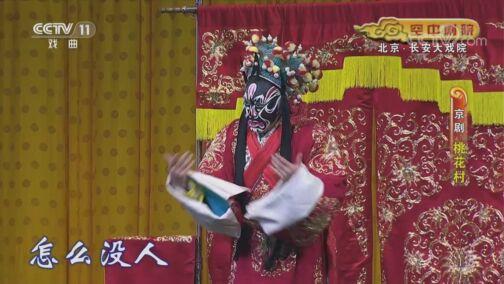 《CCTV空中剧院》 20200803 京剧《桃花村》 2/2