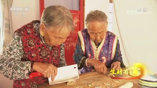 [生财有道]具有蒙古族特色的面食