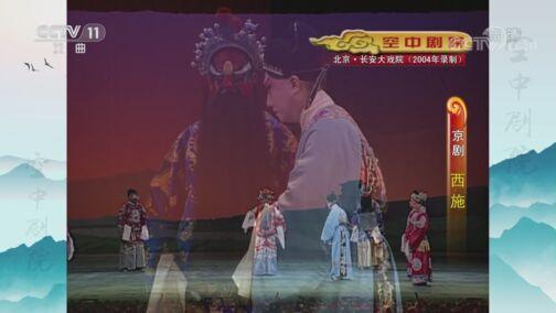 《CCTV空中剧院》 20200805 京剧《西施》 2/2