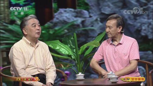 《CCTV空中剧院》 20200805 京剧《西施》(访谈)