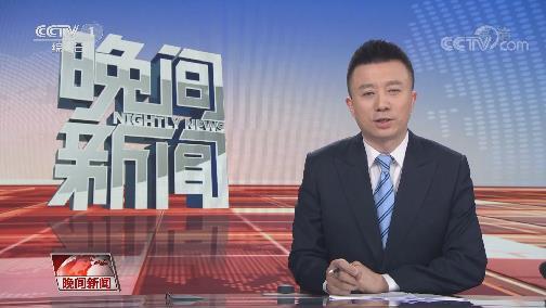 [视频]【外交部回应美缩短中方驻美记者签证期限】如一意孤行中方必将作出必要反应