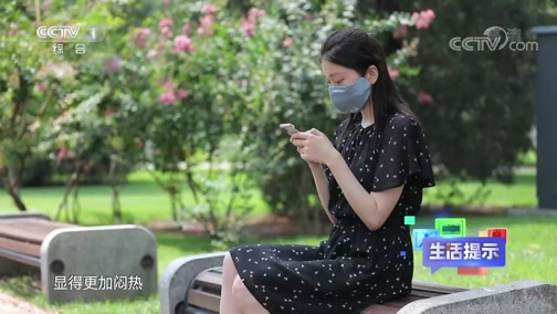 [生活提示]清凉口罩无法从根本解决闷热捂脸问题
