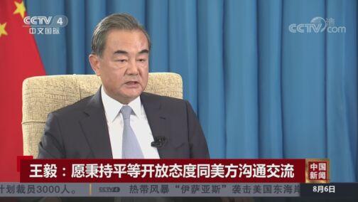 《中国新闻》 20200806 07:00