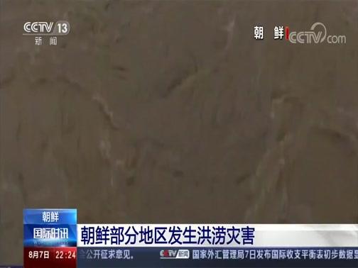 [国际时讯]朝鲜 朝鲜部分地区发生洪涝灾害