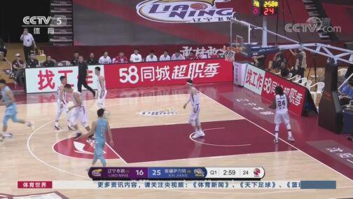 [CBA]辽宁男篮横扫新疆男篮 率先晋级决赛