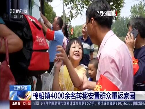 [新闻30分]江西彭泽 棉船镇4000余名转移安置群众重返家园央视网2020年08月07日 12:18