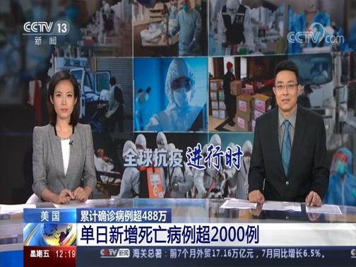 [新闻30分]美国 累计确诊病例超488万 单日新增死亡病例超2000例央视网2020年08月07日 12:35