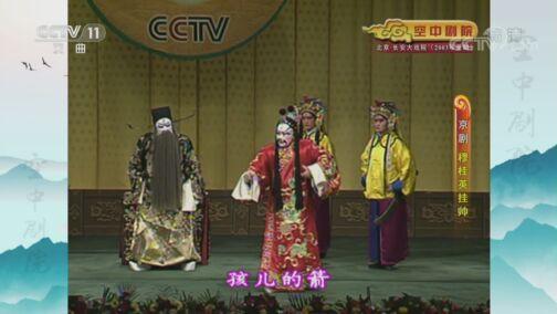 [CCTV空中剧院]京剧《穆桂英挂帅》 第一场