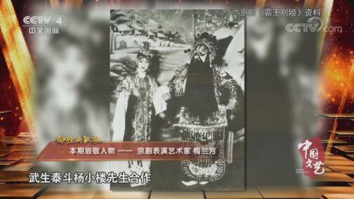 《中国文艺》 20200808 向经典致敬 本期致敬人物——京剧表演艺术家 梅兰芳