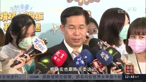 [中国新闻]台当局多个部门互相推卸陆生无法返台的责任