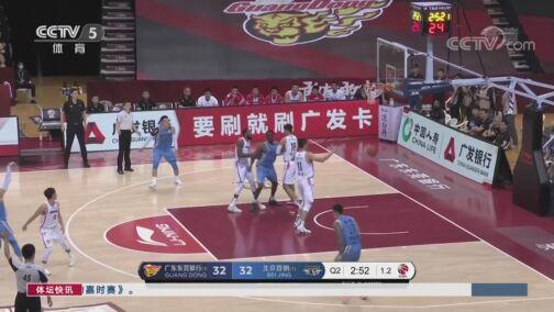 [CBA]广东晋级总决赛 北京虽败犹荣