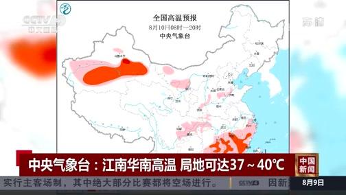 [中国新闻]中央气象台:江南华南高温 局地可达37~40℃