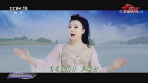 [中国音乐电视]歌曲《茉莉花正开》 演唱:刘子琪