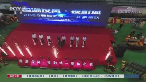 """[综合]""""国潮汉风·夜彭城""""奥体之夜启动仪式举行"""