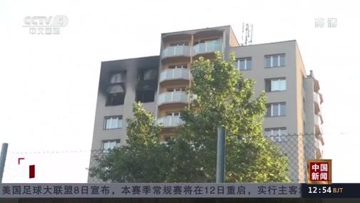 [中国新闻]捷克东部一公寓楼发生火灾 11人死亡
