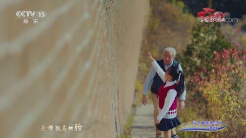 [中国音乐电视]歌曲《你一直在我心间》 演唱:易铭