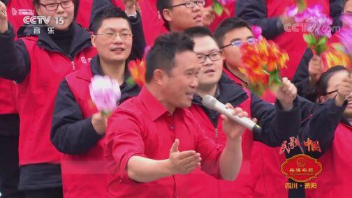 《民歌中国》 20200810 海南·保亭 四川·资阳 深圳·福田