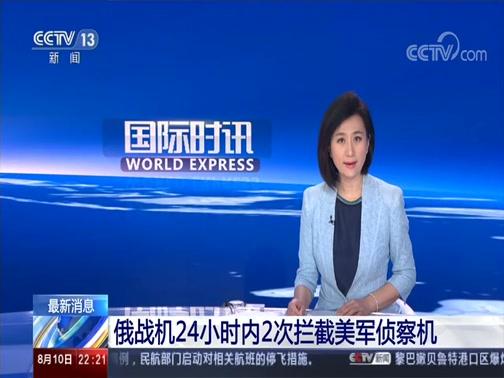 [国际时讯]最新消息 俄战机24小时内2次拦截美军侦察机
