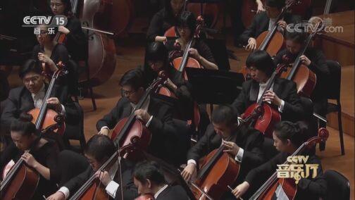 [CCTV音乐厅]《英雄的生涯》Ⅱ 英雄的对手 指挥:杨洋 演奏:杭州爱乐乐团