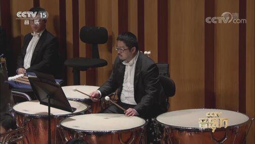 [CCTV音乐厅]《英雄的生涯》Ⅴ 英雄的和平事迹 指挥:杨洋 演奏:杭州爱乐乐团