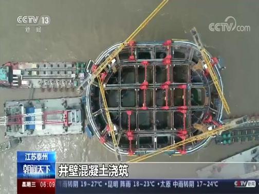 [朝闻天下]江苏 常泰长江大桥进入施工关键节点 新技术保障重大工程建设平稳推进