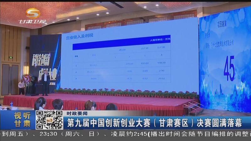 [甘肃新闻]时政要闻 第九届中国创新创业大赛(甘肃赛区)决赛圆满落幕